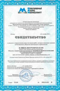 Skan_dopuska_proektirovanie1