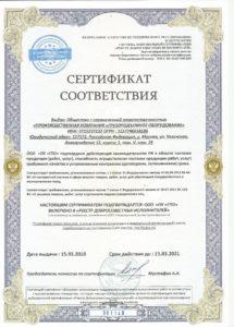 Сертификат добросовестных исполнителей