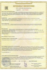 Сертификат ТР ТС до 200 тн