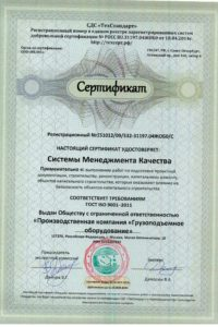 Система менеджмента качества ISO9001-2011